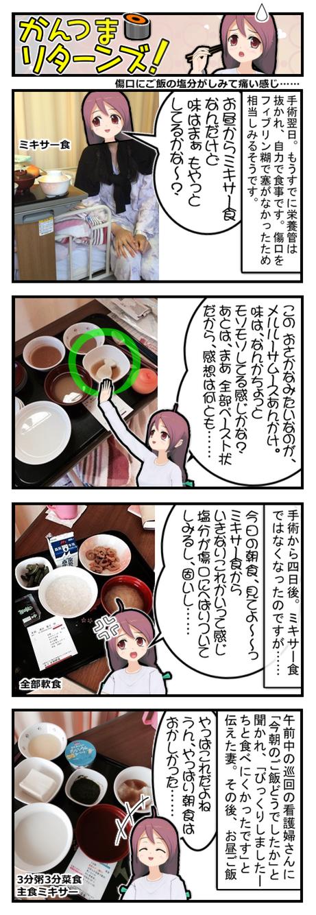 かんつま!#130.手術後の食事_001