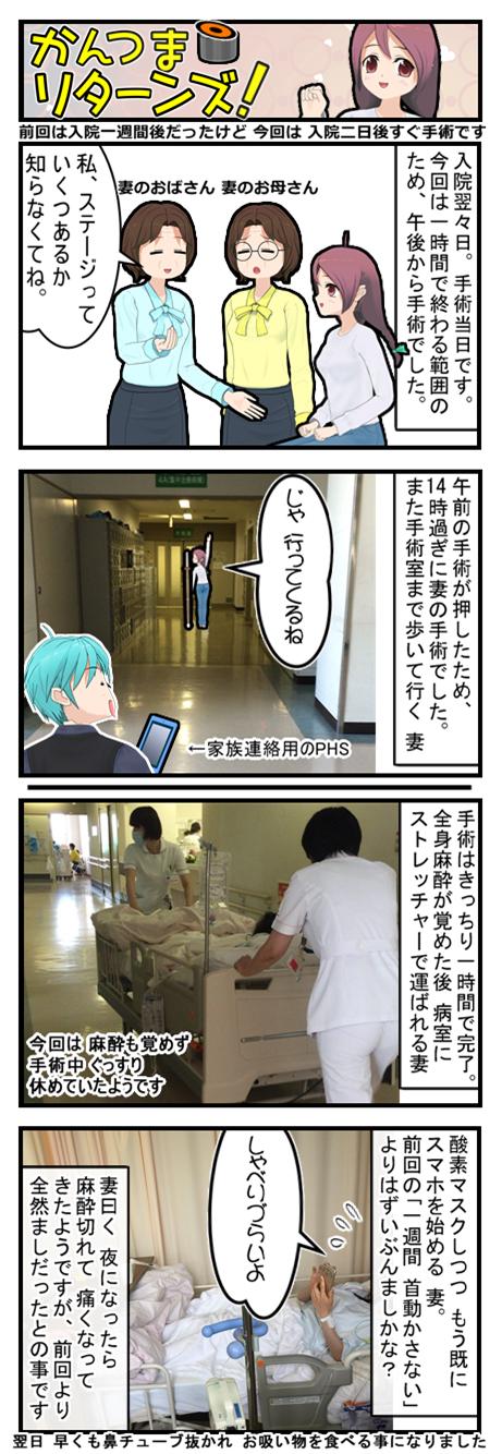 かんつま!#129.手術の日_001