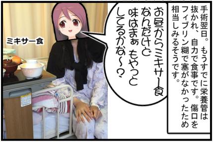 2015/6/14(日) 入院中の食事