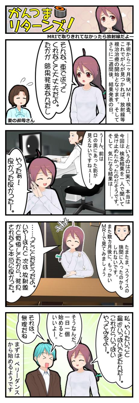 かんつま!#132.MRI検査_001
