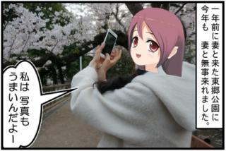2016/4/11(月) お花見再び