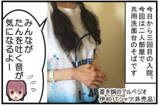2016/10/5(水) 再々入院
