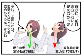 2017/1/14(土) 食べ方の変化