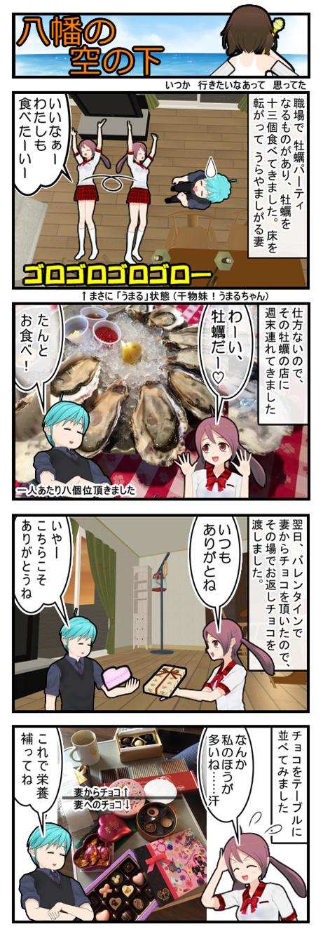 八幡の空の下#123.チョコ祭り_001