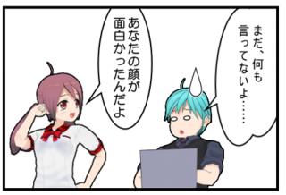 #131 新大阪の恋人